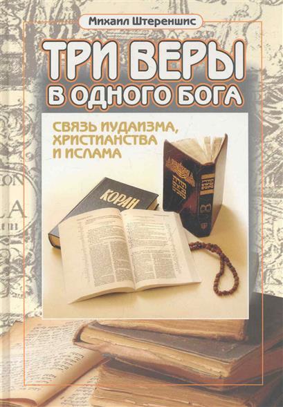 Три веры в одного Бога Связь иудаизма христианства и ислама