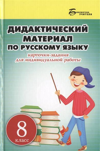 Дидактический материал по русскому языку. 8 класс. Карточки-задания для индивидуальной работы. Пособие для учителей общеобразовательных организаций