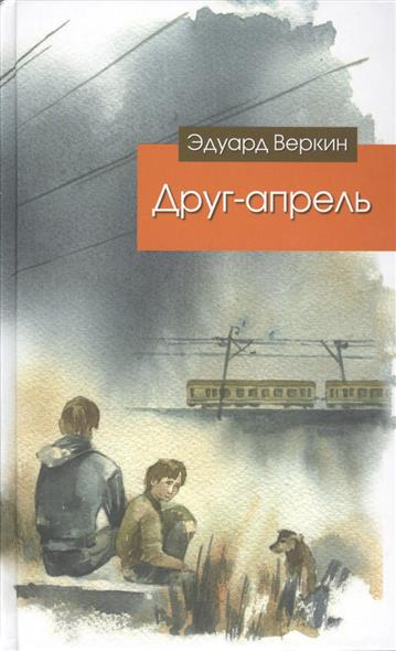 Веркин Э. Друг-апрель