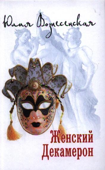 Вознесенская Ю. Женский Декамерон