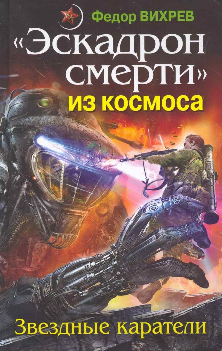 ВИХРЕВ ФЕДОР КНИГИ FB2 СКАЧАТЬ БЕСПЛАТНО