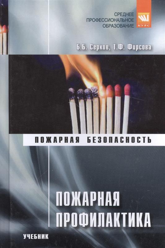 Пожарная профилактика. Учебник