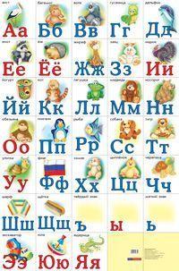 Разрезная рус. азбука обучающие плакаты алфея плакат азбука и счет разрезная