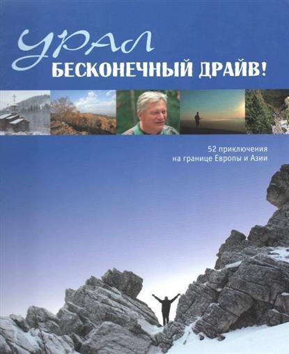 Урал Бесконечный драйв 52 приключения на границе Европы и Азии на англ. яз.