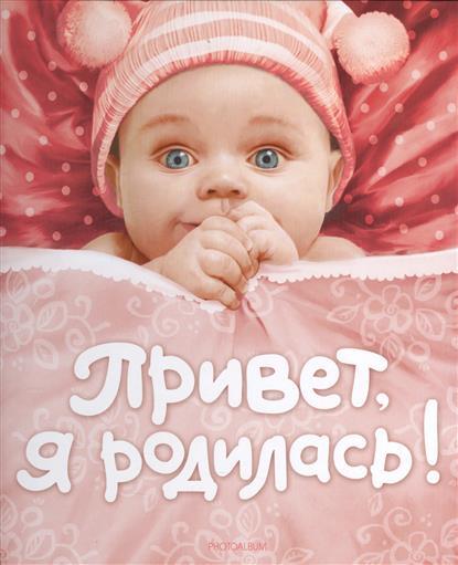 Привет, я родилась! Альбом первого года жизни вашего малыша