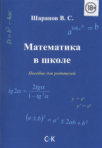 Математика в школе. Пособие для родителей
