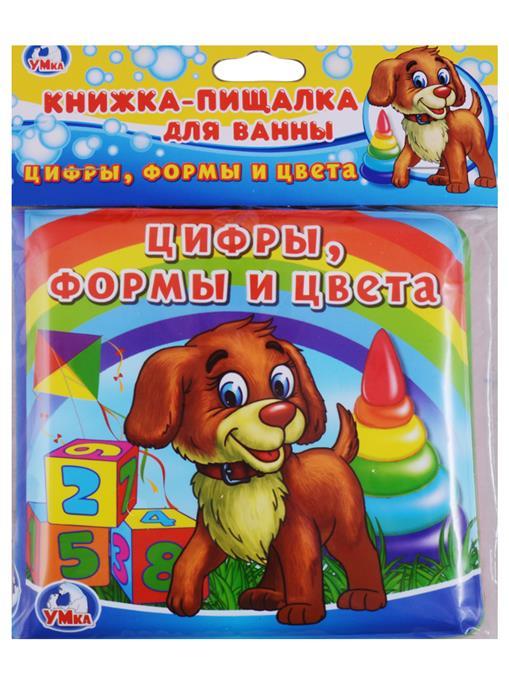 Хомякова К. (ред.) Цифры, формы и цвета. Книга-пищалка для ванны цена