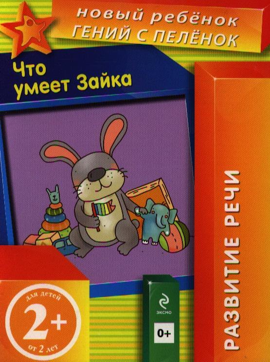 Янушко Е. Что умеет Зайка. Развитие речи. Для детей от 2 лет янушко е круглые картинки аппликация для детей от 2 лет