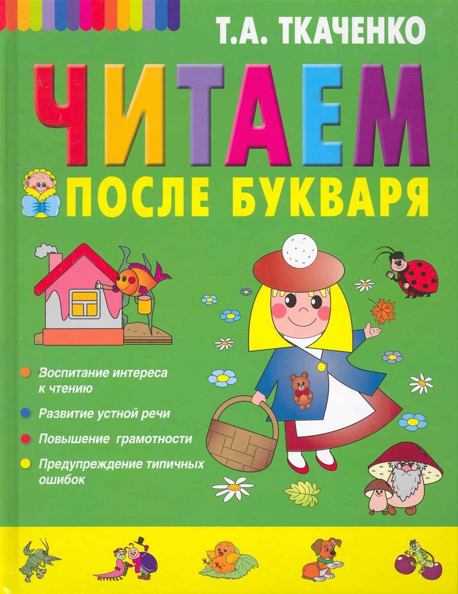 Ткаченко Т. Читаем после Букваря голявкин в в читаем после букваря веселые истории
