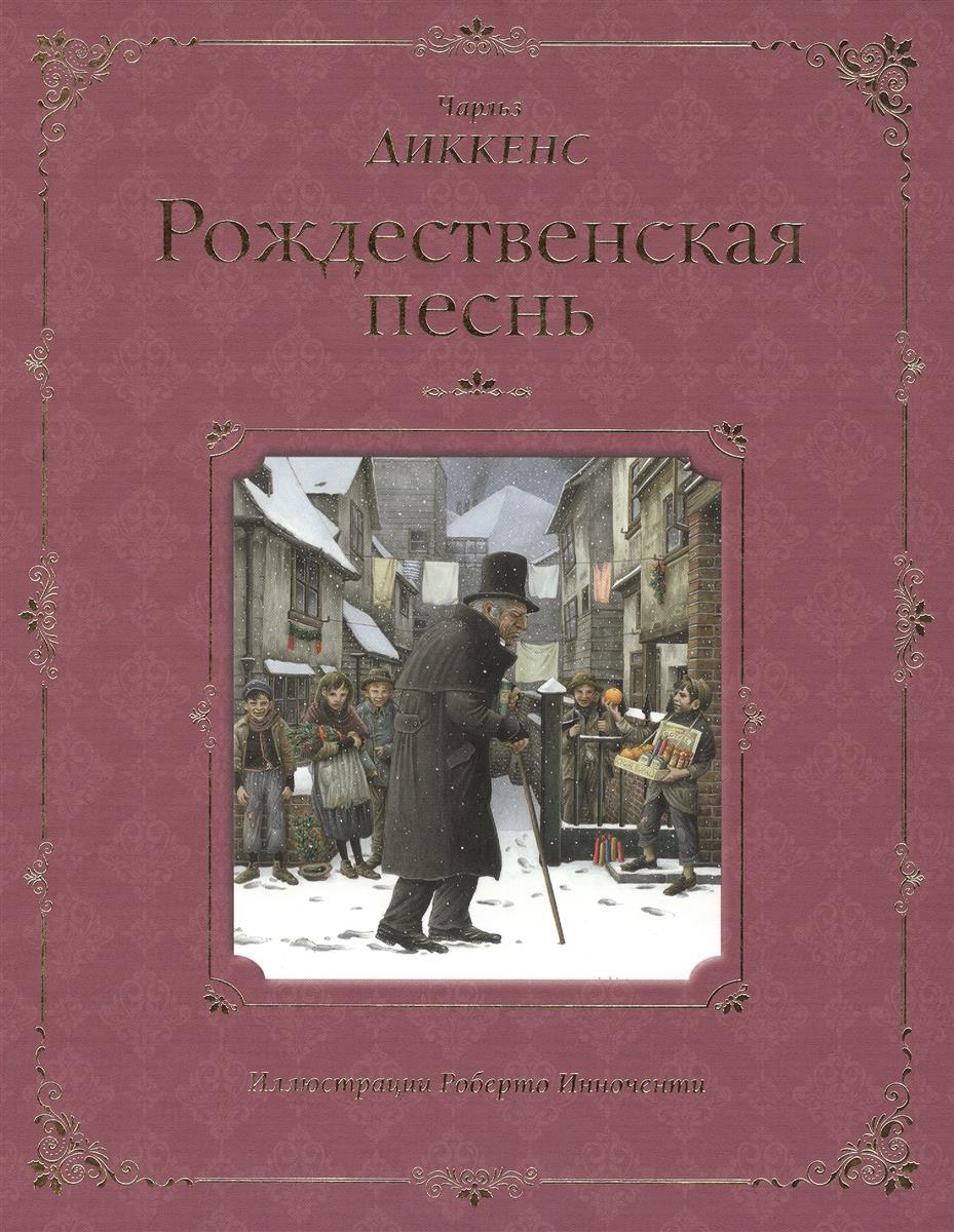 Диккенс Ч. Рождественская песнь диккенс ч приключения оливера твиста роман
