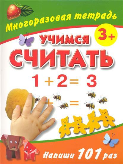 Дмитриева В. Учимся считать Многоразовая тетрадь в г дмитриева учимся считать