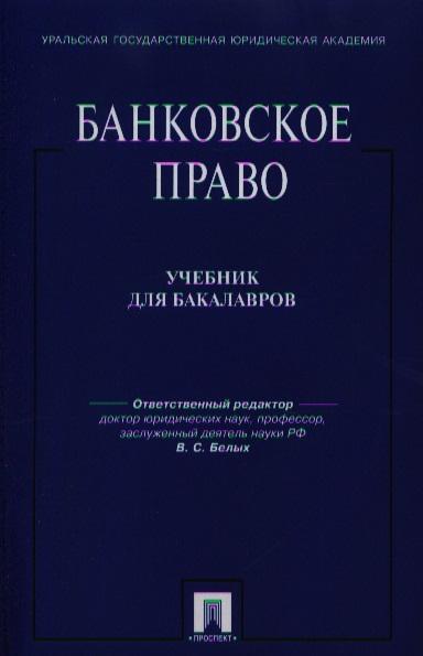 Белых В. (ред.) Банковское право. Учебник для бакалавров банковское право учебник для бакалавров
