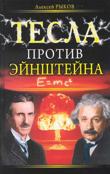 Тесла против Энштейна