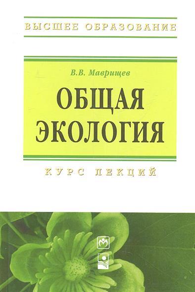 Общая экология. Курс лекций. Третье издание