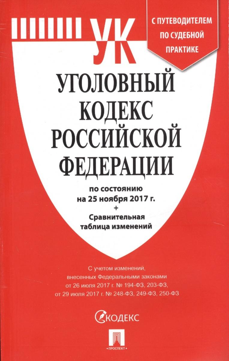 Уголовный кодекс Российской Федерации. По состоянию на 25 ноября 2017 г. + Сравнительная таблица изменений. С путеводителем по судебной практике