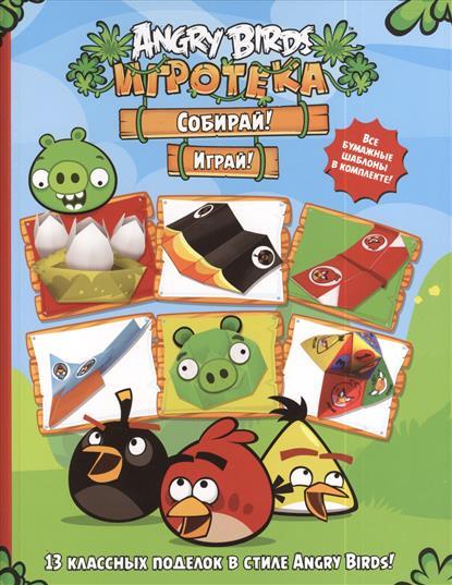 Левин В. (пер.) Игротека. Собирай. Играй. 13 классных поделок в стиле Angry Birds! книги издательство махаон angry birds игротека веселый счет
