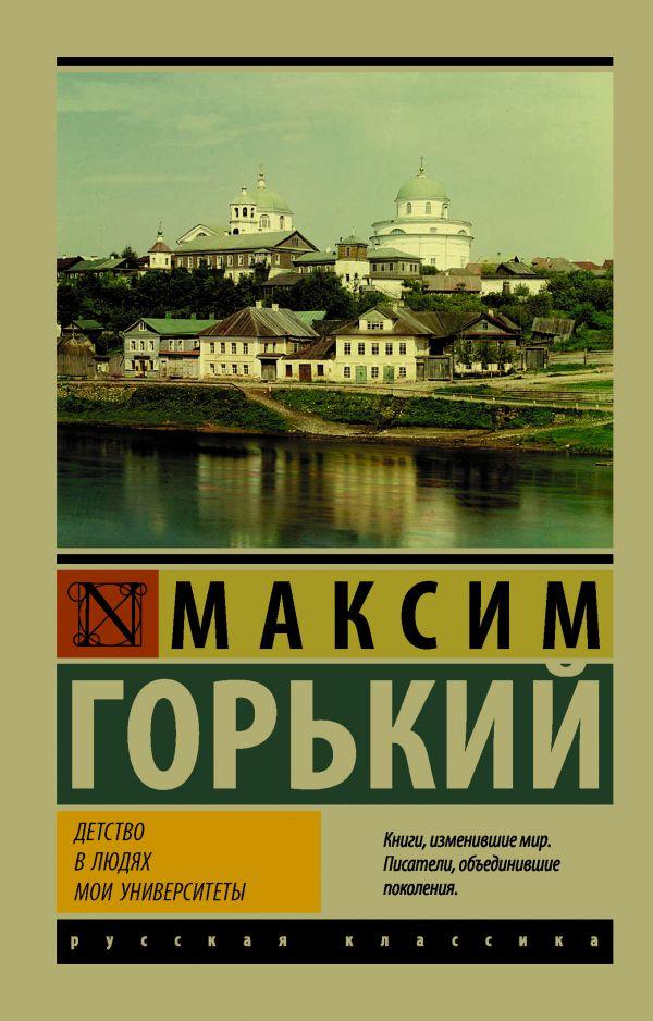 Горький М. Детство. В людях. Мои университеты ISBN: 9785179833543 детство лидера