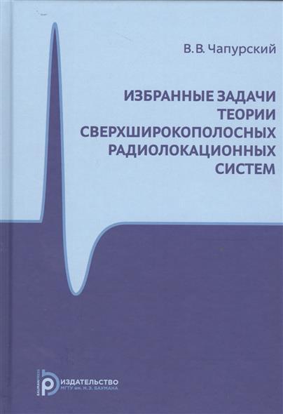 Избранные задачи теории сверхширокополосных радиолокационных систем