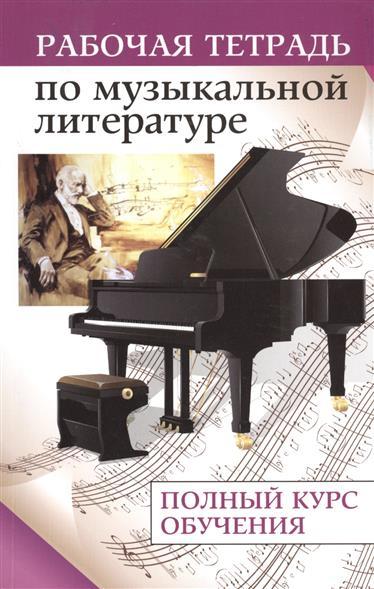 Рабочая тетрадь по музыкальной литературе. Полный курс обучения
