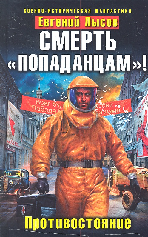"""Лысов Е. Смерть """"попаданцам""""! Противостояние"""