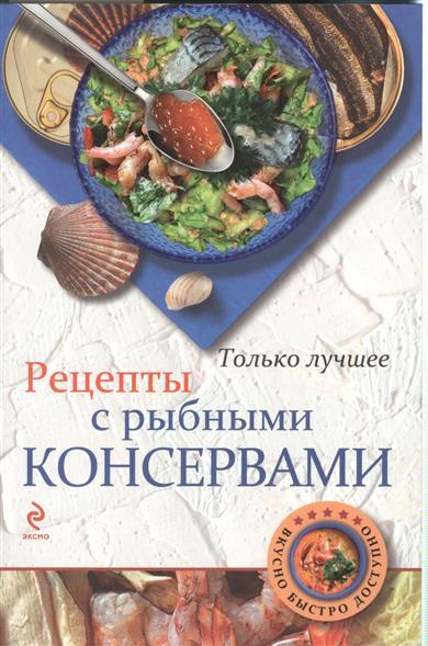 Савинова Н. Рецепты с рыбными консервами. Самые вкусные рецепты