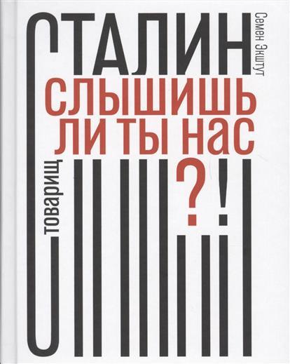 Экштут С. Товарищ Сталин, слышишь ли ты нас?! цена