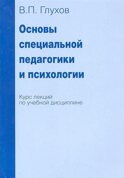 Основы специальной педагогики и психологии учебник учебник