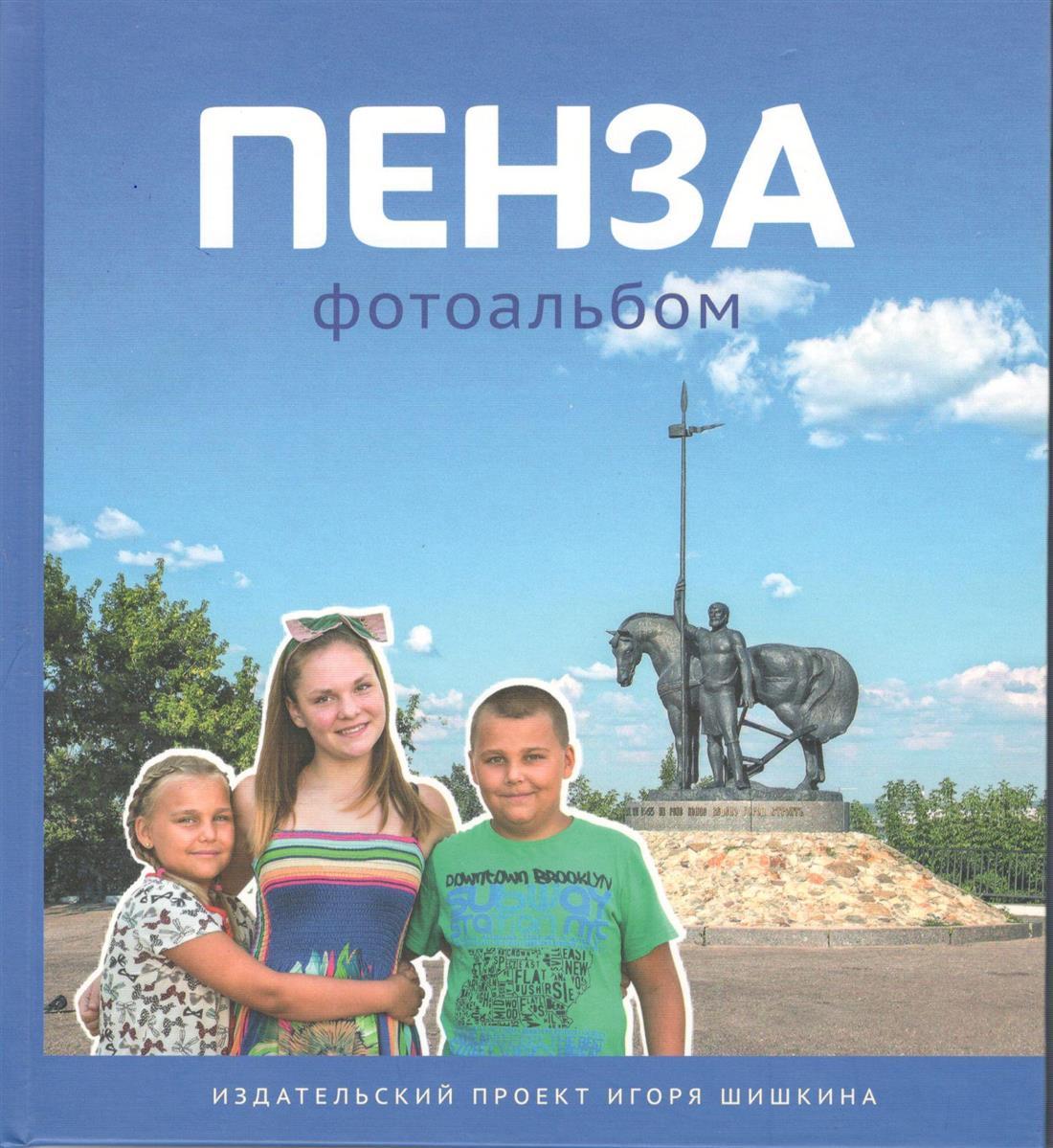 Шишкин И. (сост.) Фотоальбом