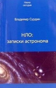 Сурдин В. НЛО записки астронома