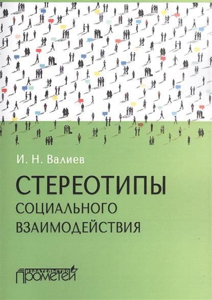 Стереотипы социального взаимодействия