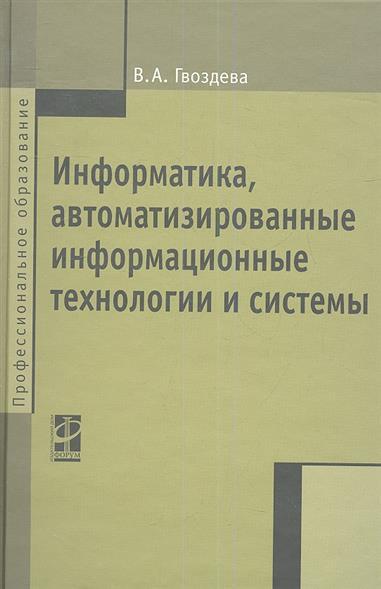 Гвоздева В. Информатика, автоматизированные информационные технологии и системы информационные технологии и вычислительные системы 2 2013