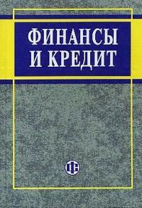 Ковалева А. Финансы и кредит Ковалева