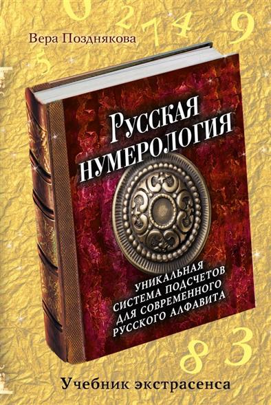 Русская нумерология: уникальная система подсчетов для современного русского алфавита