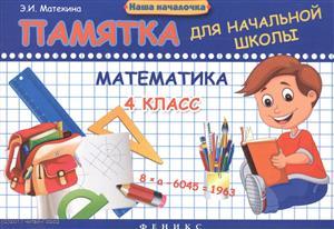 купить Матекина Э. Математика. 4 класс. Памятка для начальной школы по цене 83 рублей
