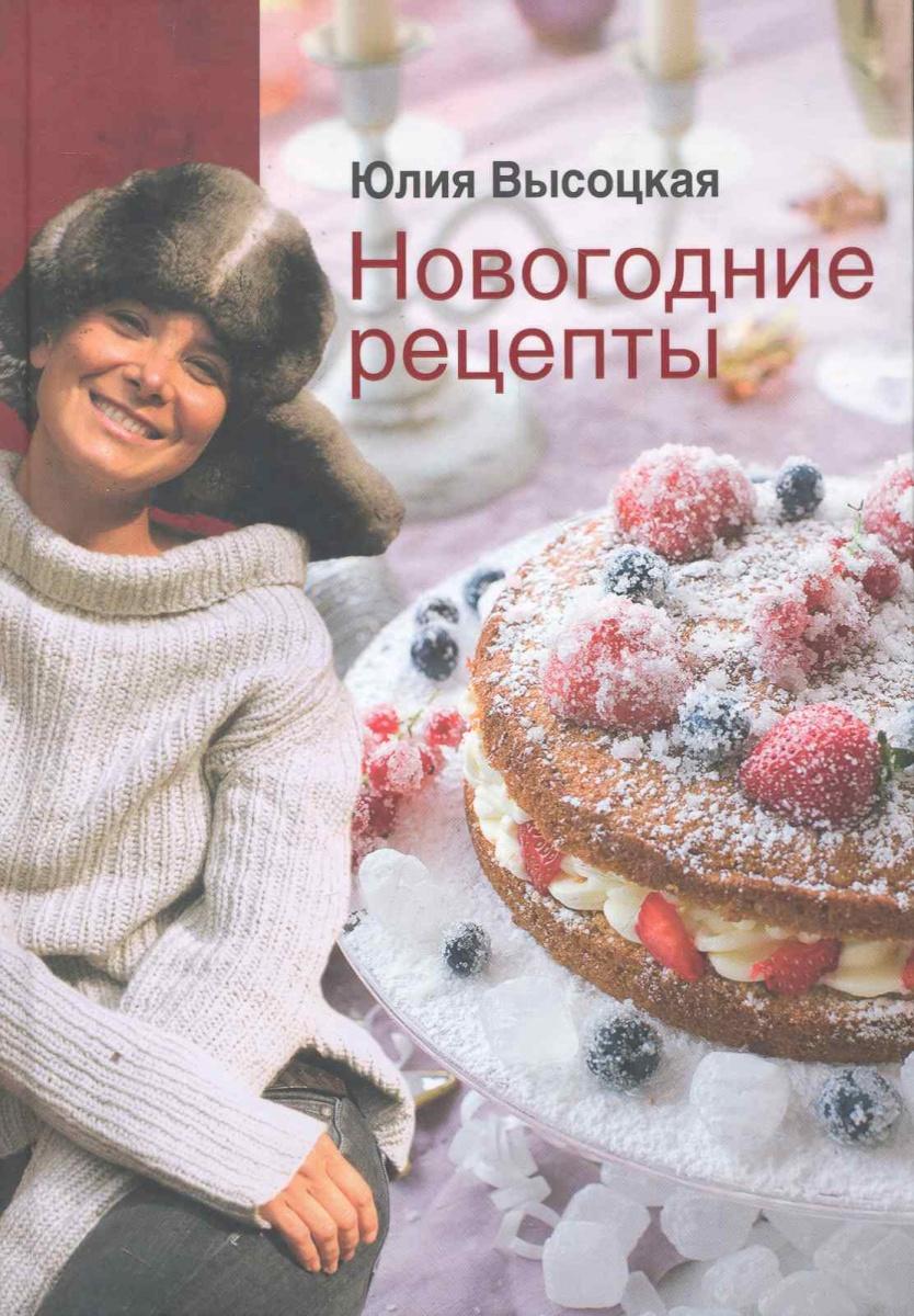 Высоцкая Ю. Новогодние рецепты ISBN: 9785699444472 шахова м даркова ю новогодние елки и игрушки