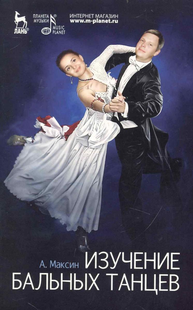 Максин А. Изучение бальных танцев