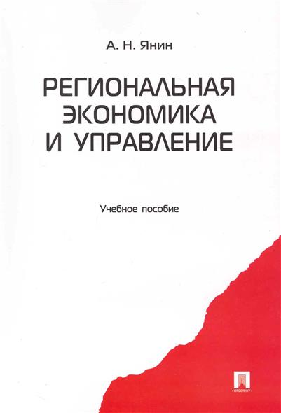 Янин А.: Региональная экономика и управление Учеб. пос.