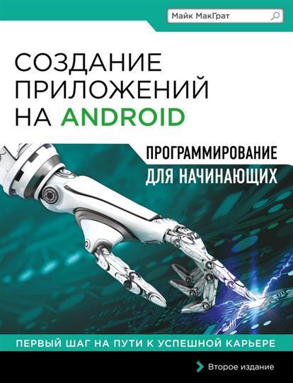 МакГрат М. Создание приложений на Android макграт м создание приложений на android