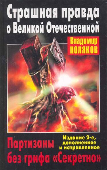 Страшная правда о Великой Отечественной Партизаны…