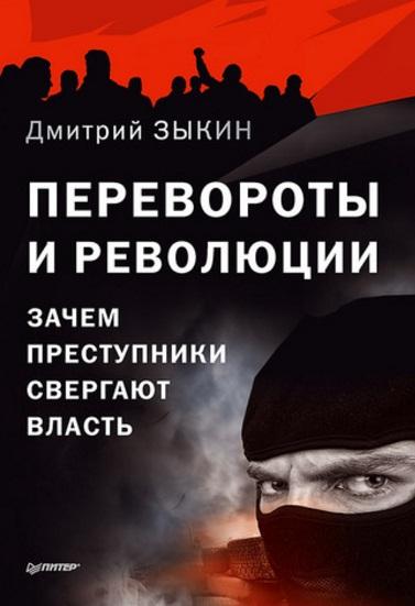 Перевороты и революции: зачем преступники свергают власть