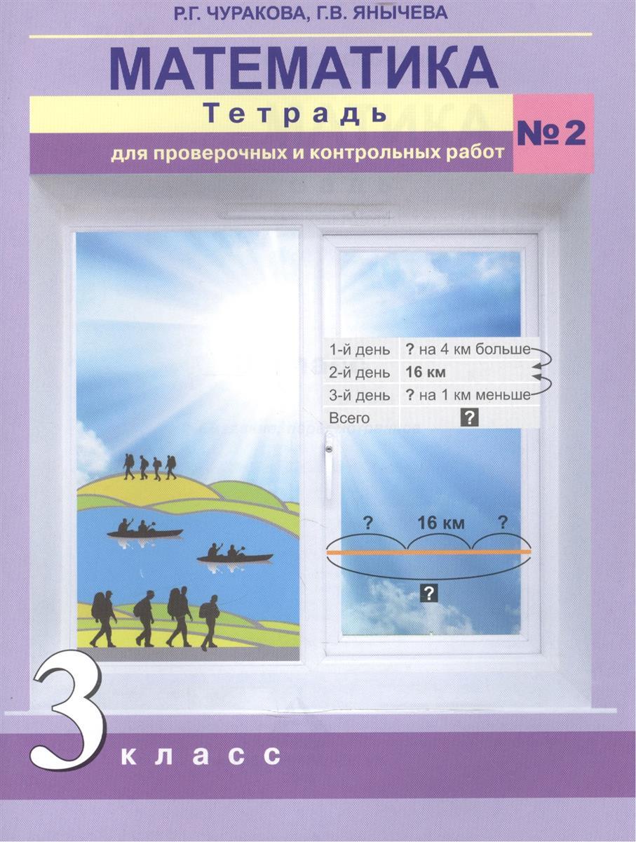 Математика. 3 класс. Тетрадь для проверочных и контрольных работ № 2