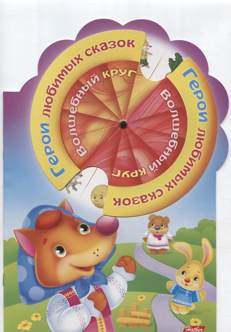 Султанова М. Герои любимых сказок герои любимых сказок большая раскраска