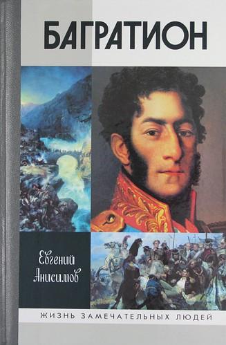 Анисимов Е. Генерал Багратион Жизнь и война цены