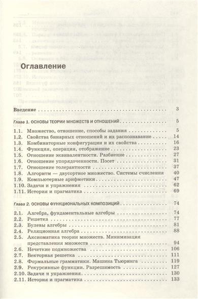 Горбатов В.: Дискретная мат-ка
