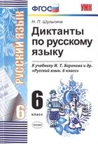 Диктанты по русскому языку. К учебнику М.Т. Баранова и др. 6 класс