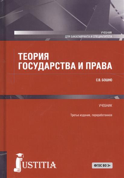 Бошно С. Теория государства и права. Учебник