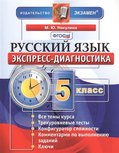 Русский язык. 5 класс. Экспресс-диагностика