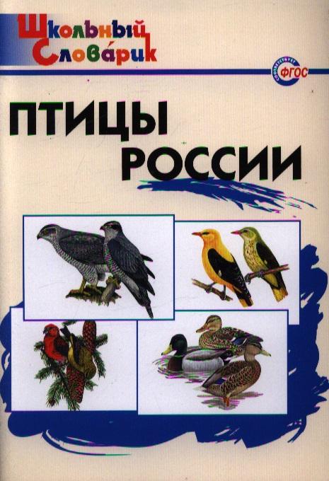 Птицы России Нач. школа