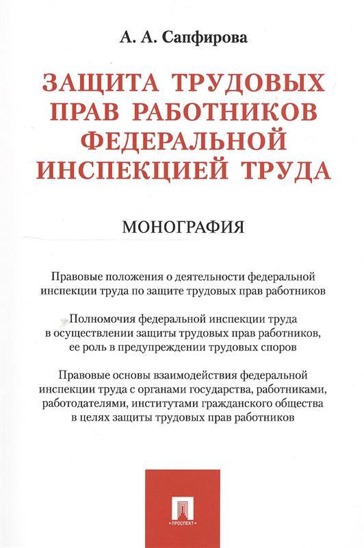Сарфирова А. Защита трудовых прав работников федеральной инспекцией труда. Монография