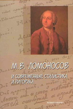 Ломоносов и современные стилистика и риторика Сб. статей